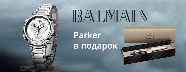 Скидка имениннику Браслет Festina Balmain - ручка Parker в подарок ... 915f0ab1c75